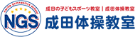 成田体操教室